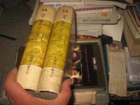 1989年天津古籍影印版《红楼梦索隐》上下册精装本