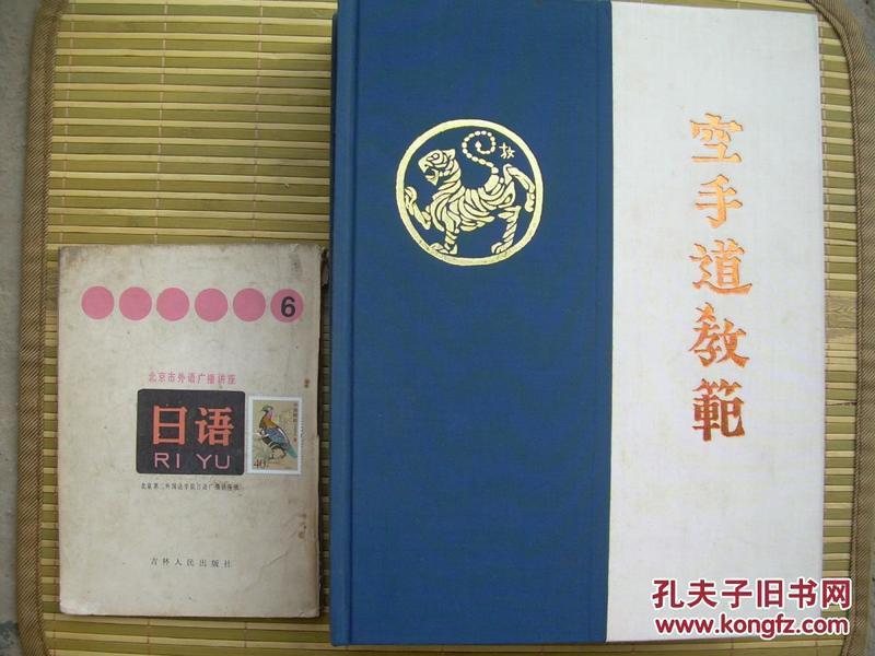 【洋为中用】空手道教范  Karate Do Kyohan -Master Text for the Way of the Empty-Hand《空手道教程》(英文版)