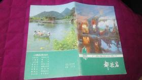 都乐岩(广西旅游点简介)