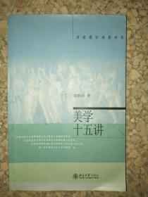正版图书美学十五讲9787301064313