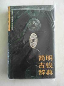 简明古钱辞典(精装)