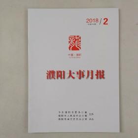 【※地方史志类※】《濮阳大事月报》2018年第2期(总第146期)印数1000份