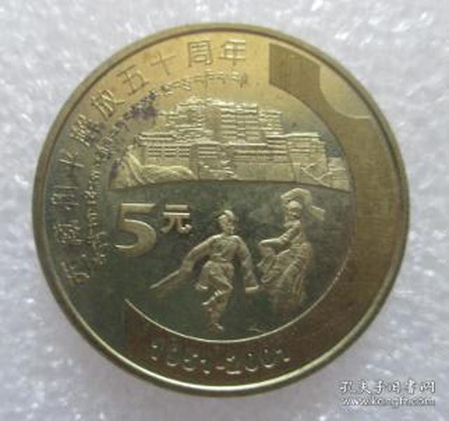 纪念币--西藏和平解放五十周年【免邮费看店内说明】