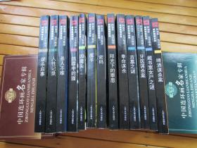 阿加莎·克里斯蒂-侦探推理系列(牙医谋杀案、谋杀启事、人性记录、杀人不难、鸽群中的猫、四魔头、魔手、密码、阳光下的罪恶、奉命谋杀、藏书室女尸之谜、古墓之谜、啤酒谋杀案)13册合售