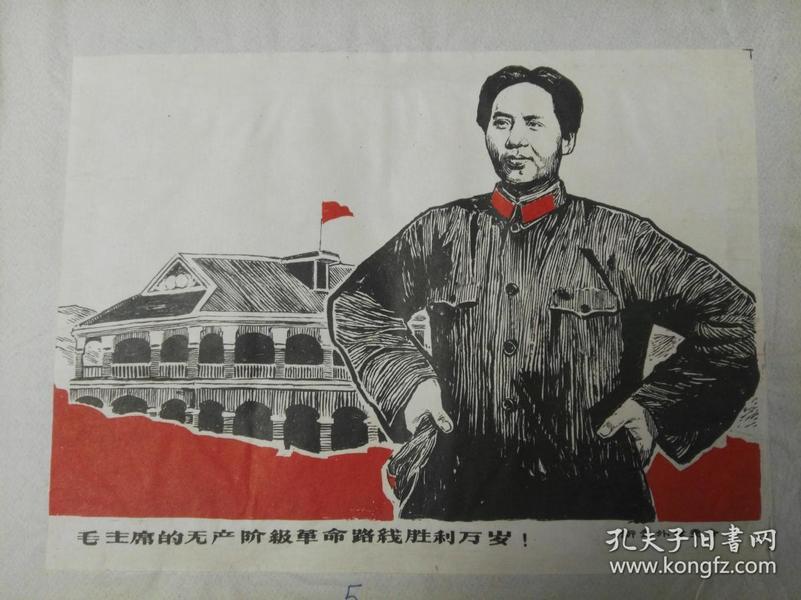 文革精品版画:毛主席的无产阶级革命路线胜利万岁(23X19.5CM)