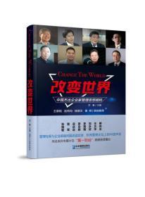 改变世界:中国杰出企业家管理思想精粹(1.2)合售