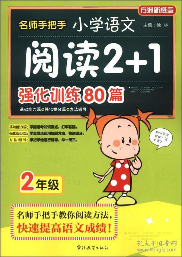 方洲新概念·名师手把手:小学语文阅读2+1强化训练80篇(2年级)