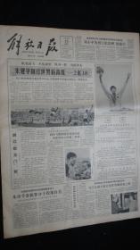 【报纸】解放日报 1983年9月23日【朱建华越过世界新高度---2米38】【南京雨花台烈士陵园建设总体规划大体确定 邓小平为烈士纪念碑、馆题字】