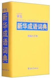 学生新华成语词典(精编大字本)