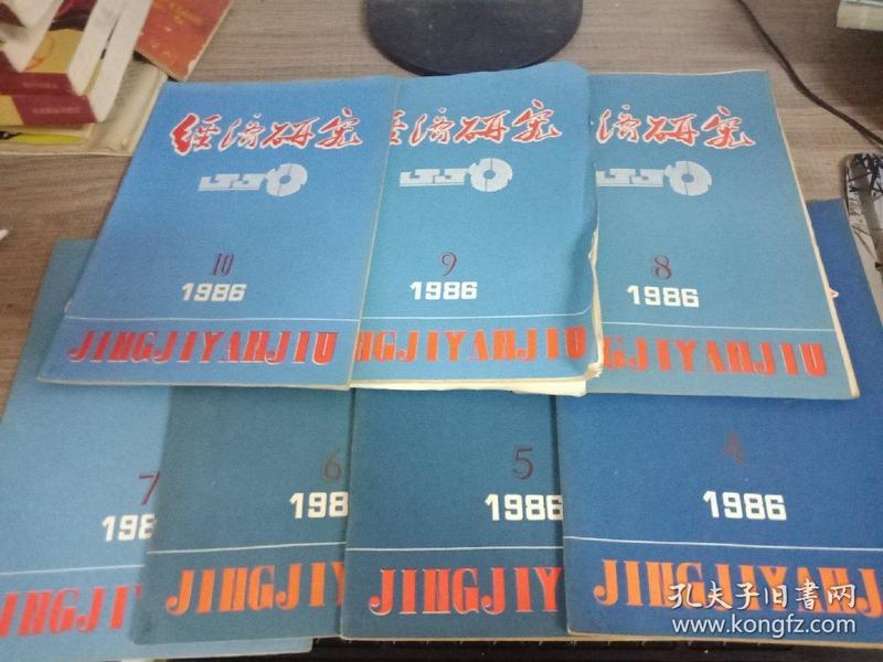 经济研究1986-4-10