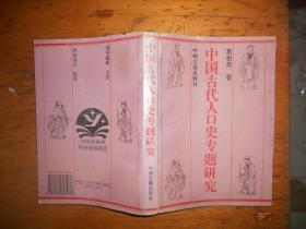 中国古代人口史专题研究