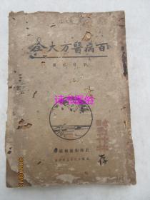 丁氏百病医方大全——丁甘仁著(名中医刘竹林藏书)民国18年版