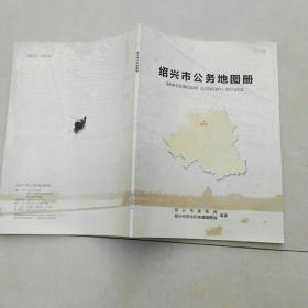 绍兴市公务地图册2013版