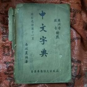 广州音国音对照 中文字典 (附彩色插图11页)