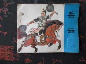 连环画:岳云【岳传之九】