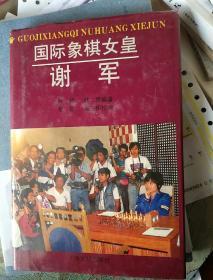 国际象棋女皇谢军(精装本).