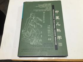 (英汉对照)新编实用中医文库:中医儿科学【精装本】