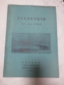 1977年 崇信县刘家河扁壳桥设计、施工、可研报告