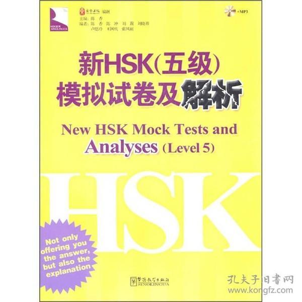 新HSK五级模拟试卷及解析
