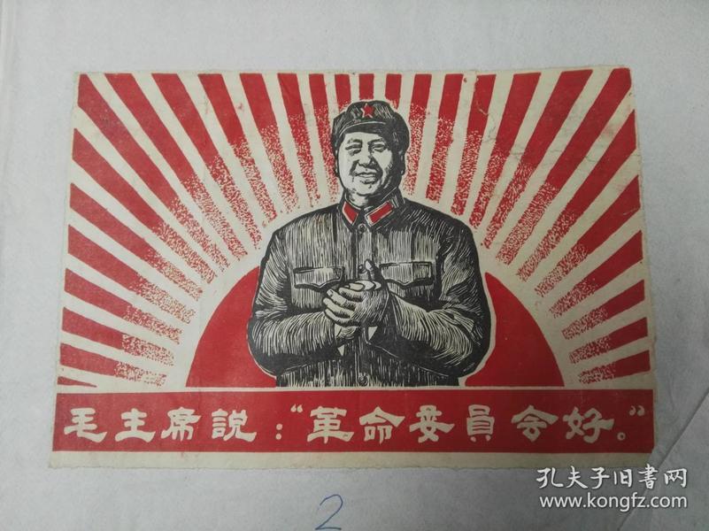 文革精品版画:毛主席说革命委员会好(23X16CM)
