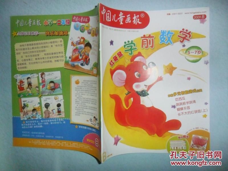 中国儿童画报 学前语文 学前数学 (5~7岁)2009-8图片