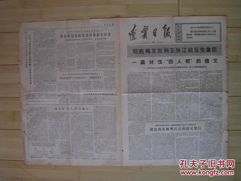 辽宁日报  1976年12月5日 第3130号   货号3
