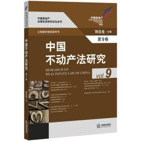 Research on Chinese Real Estate Law (Volume 9)