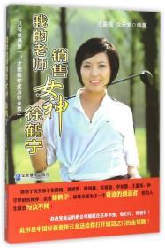 我的老师销售女神徐鹤宁