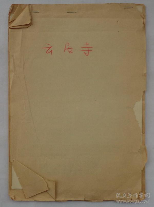云居寺剪报1本  有手写资料及名片  另外赠送北京趣谈剪报1本(有毛病题词及印章)   货号:第42书架—B层