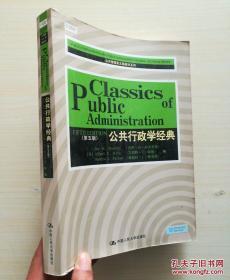 公共管理英文版教材系列:公共行政学经典(第5版) 私藏有多处标注