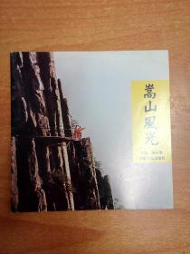 嵩山风光(40开本画册)