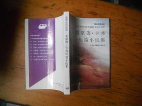 英语注释读物 雷蒙德・卡佛短篇小说集(八十年代美国名家中短篇小说丛书)