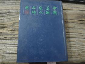 《中国美术家人名辞典》  1版5印