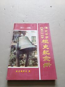 北京二十六中汇文中学校史纪念册(1871-1986)