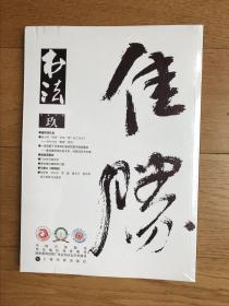 书法杂志(2018年9期全新原包装未开封定价25元)
