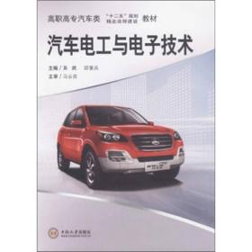"""高职高专汽车类""""十二五""""规划教材:汽车电工与电子技术"""