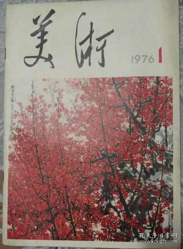 美术1976 1