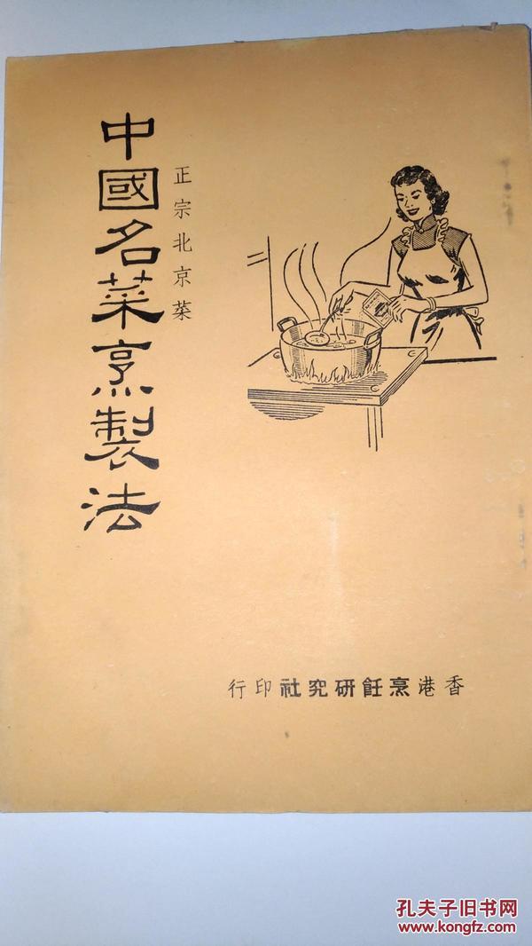 ?清货  特价中国名菜烹制法_多广告_京菜博士  书脊及书右上角小损