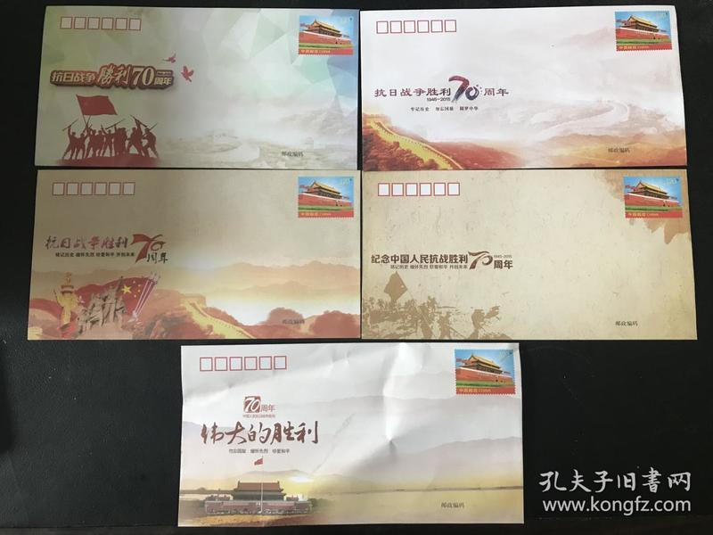 《抗日战争胜利70周年》信封邮票共5件