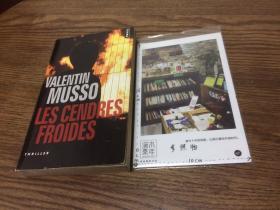 法文原版 Les Cendres Froides  【存于溪木素年书店】