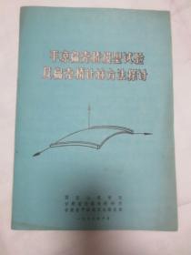 1977年 平凉扁壳桥模型试验及扁壳桥计算方法探讨