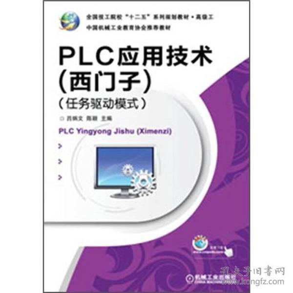 9787111388227PLC应用技术
