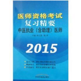 2015医师资格考试复习精要:中医执业(含助理)医师