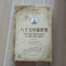 八十天环游世界(全译本名家名译)
