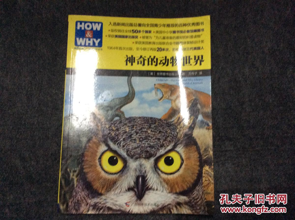 美国经典少儿百科知识全书:神奇的动物世界