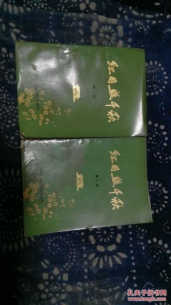 红日照千秋第一辑 第二辑