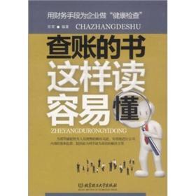 9787564052515查账的书这样读容易懂