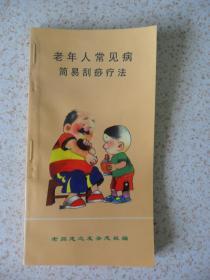 老年人常见病简易刮痧疗法