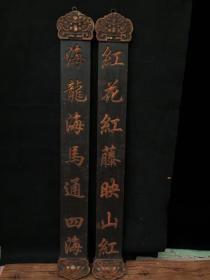 木胎漆器对联,高138公分,直径15公分