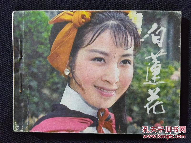 ●《白莲花》于杰编【1981年中州书画社版64开】!